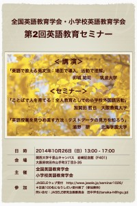 20140126_JASELE_Seminar