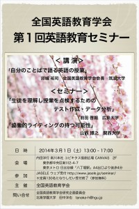 20140301_JASELE_Seminar