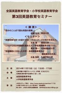 20141115_JASELE_Seminar