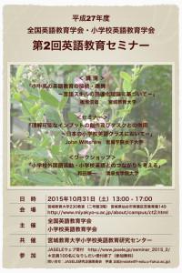 20151031JASELE_JES_Seminar