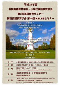 20170311JASELE_JES_Seminar-001